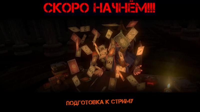 История странника 3 ► Hand Of Fate 2 ► Rus