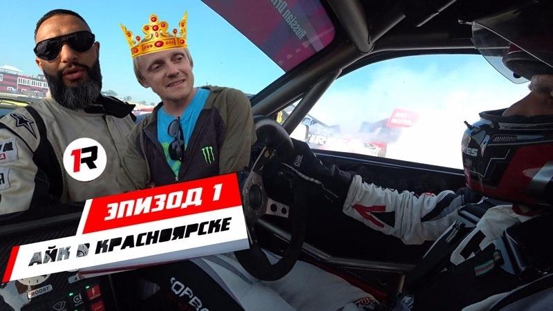 Racingby влог Эпизод 1 - LIPKIDRIFT и RDSGP Красноярск