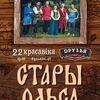 Стары Ольса / У карчме / 22.04