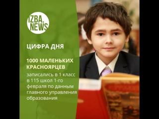 1000 маленьких красноярцев записались в 1 класс