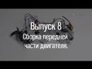 М21 «Волга». Выпуск №8 (инструкция по сборке)