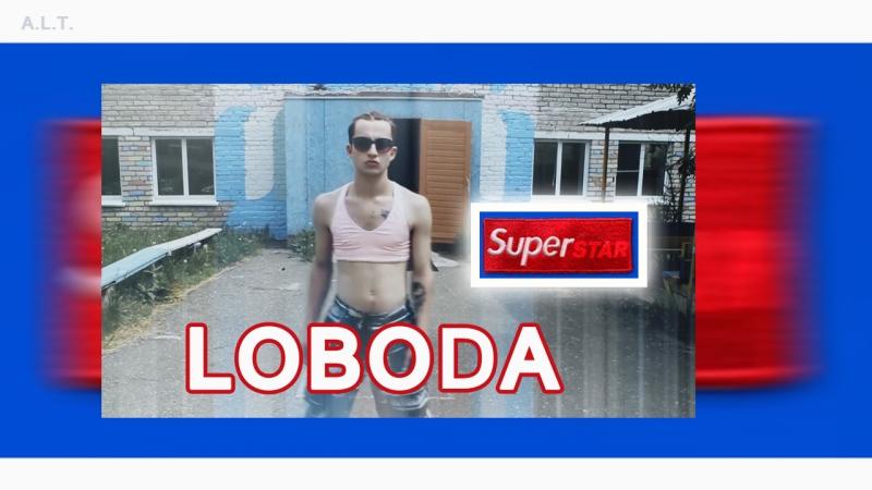 ПРЕМЬЕРА КЛИПА LOBODA - SuperSTAR (ПАРОДИЯ)