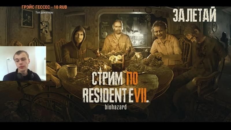 Стрим по Resident Evil 7 Biohazard Испугаюсь или засмеюсь