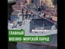 Главный военно-морской парад в честь дня ВМФ