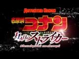 Detective Conan - 16 The Eleventh Striker Trailer(RUS SUB)