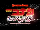Detective Conan 16 The Eleventh Striker Trailer RUS SUB