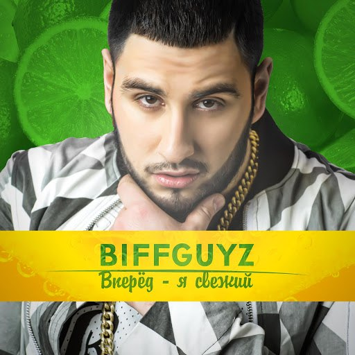 BIFFGUYZ