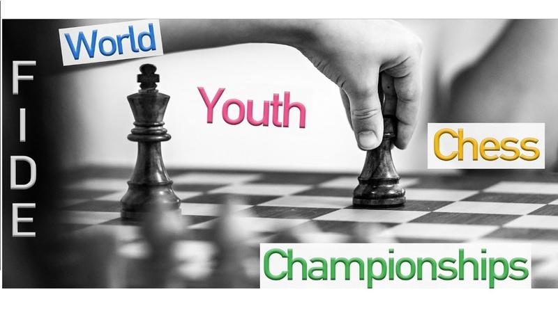 Шахматы Чемпионат мира до 14 16 18 лет анонс трансляций
