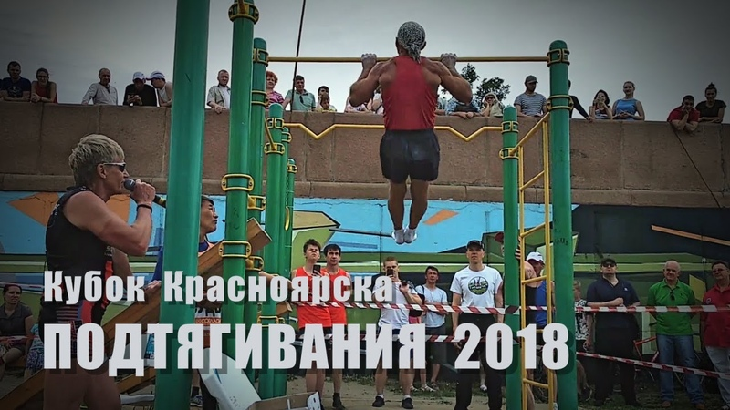 Кубок Красноярска по подтягиваниям 2018 (финал)