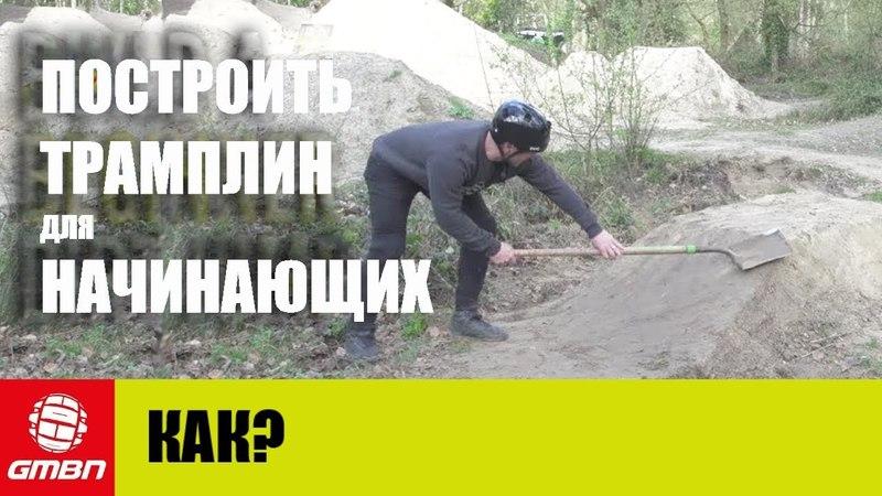 GMBN по-русски. Как построить трамплин для начинающих