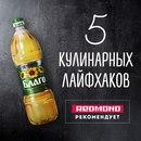 Подсолнечное и кукурузное масло «Благо» – идеальная основа для жарки!