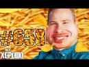 This is Хорошо - ЧИК-ЧИК ЖИРА НЕТ! 658 (1080p FullHD)