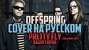 Offspring RADIO TAPOK Pretty Fly cover на русском
