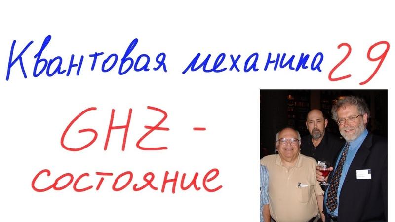 Квантовая механика 29 - GHZ-состояние