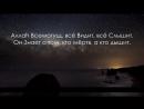 Стихи_о_вере_в_Аллаhа.mp4