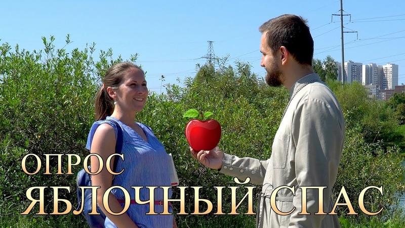 Яблочный Спас | Cоц. опрос