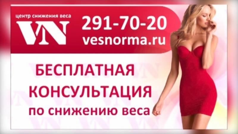 вес норма клиник_новый_