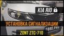 Установка Zont ZTC-710 на Kia Rio 2016