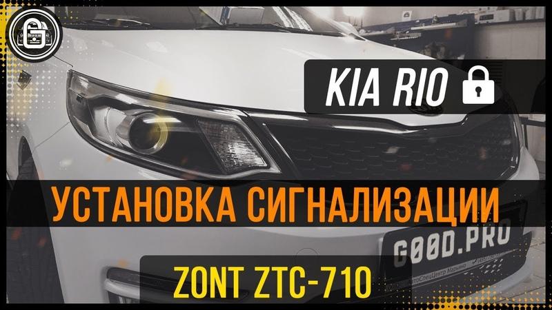 Установка Zont ZTC 710 на Kia Rio 2016