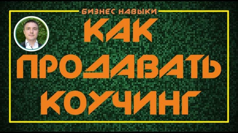 Как продавать коучинг   Евгений Гришечкин