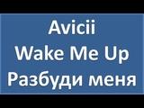 Avicii - Wake Me Up - текст, перевод, транскрипция