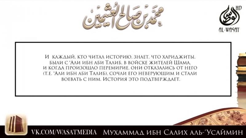 Такфир правителя без шариатских доказательств из манхаджа хариджитов шейх Усаймин HD