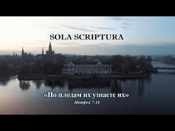 Sola Scriptura Заключение. По плодам их узнаете их