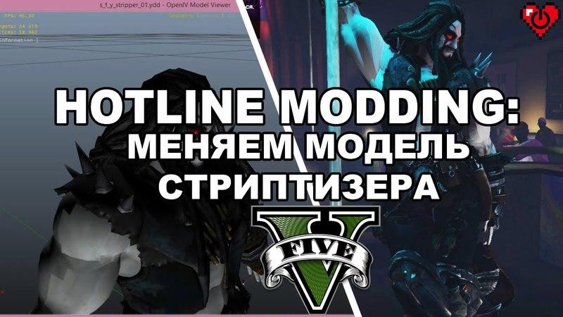 HOTLINE MODDING█ Заменяем модели стриптизеров в GTA 5 (OpenIV model swap)