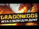 ИГРА С ВЫВОДОМ ДЕНЕГ DRAGONEGGS ONE