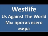 WESTLIFE ▼ Us Against The World