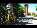 Велосипеды на литых дисках. Бузулук