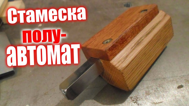 СтамесКА полуавтомат. Corner chisel DIY. угловая стамеска.