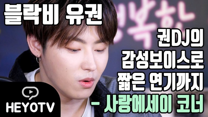 180420 Heyo TV U-Kwon's Private Life S2 Ep 1 cut