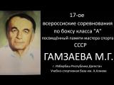 17-ое всероссийское соревнование по боксу класса