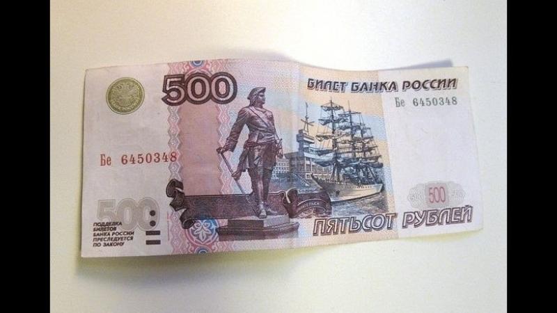 500 рублей на счет