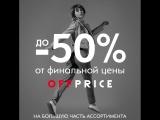 Эксклюзив - весенний sale в OFFPRICE