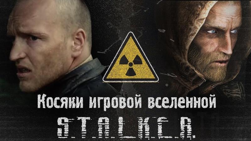 Логические дыры и косяки вселенной игры Сталкер (S.T.A.L.K.E.R.)