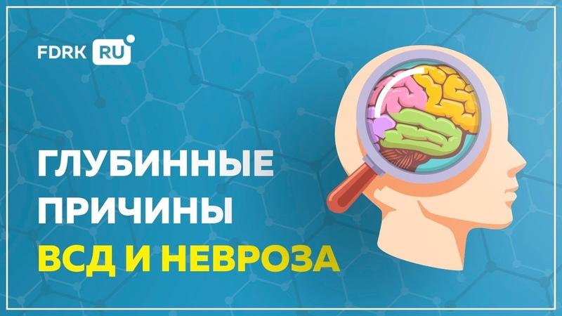 Глубинные причины ВСД, панических атак и невроза   Павел Федоренко