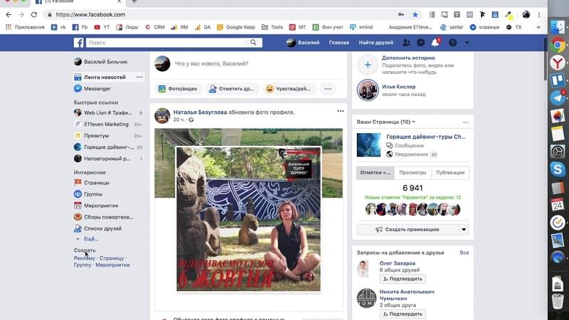 Как дать доступ к рекламному кабинету фейсбука и к бизнес странице