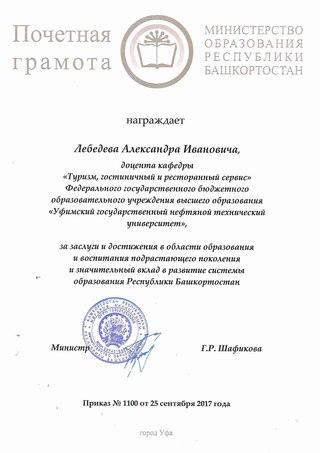 Кафедра Туризм гостиничный и ресторанный сервис ВКонтакте Награды и достижения наших преподавателей