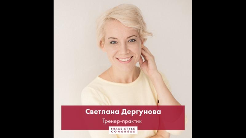 Светлана Дергунова приглашает на Международный Съезд Стилистов Имиджмейкеров в Сочи