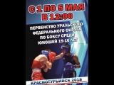 Первенство УФО по боксу среди юношей 15-16 лет (2002-2003 г.р.). г. Краснотурьинск. 1 день.