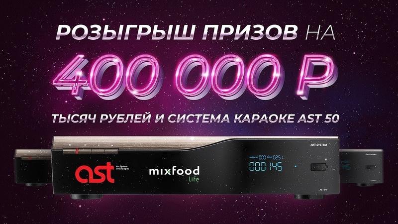 Разыгрываем 400 000 тысяч рублей \ Караоке система - AST 50 \ Фестиваль GASTREET 2018