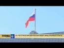 Россия управляется из за рубежа видео