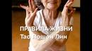 Правила жизни Тао Пошон Линч, 100
