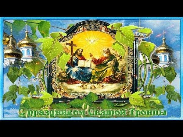 Поздравление с праздником Святой Троицы ❈ Видео открытка