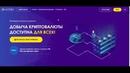 🔴 НОВИНКА ✅ Mydex Новый облачный майнинг Без вложений Бонус 100 GHS на mydex cc ! Заработай в ин