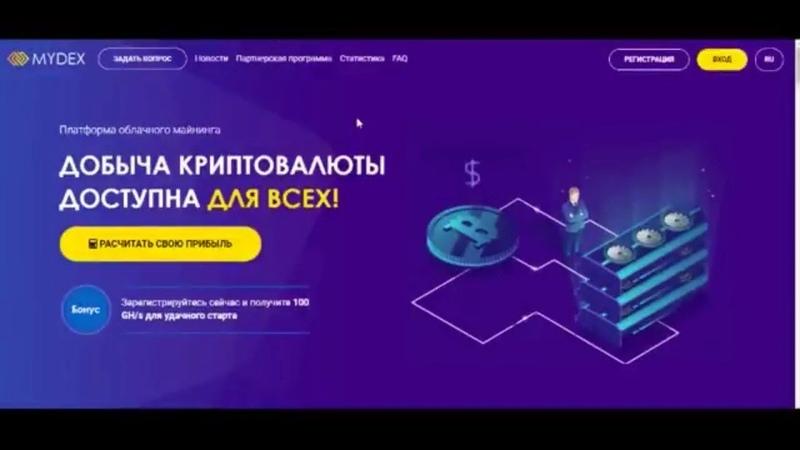 🔴 НОВИНКА ✅ Mydex Новый облачный майнинг Без вложений Бонус 100 GHS на mydex cc Заработай в ин