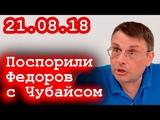 Евгений Федоров 21.08.18