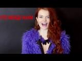 Елена Князева - Услышь меня (Ivan Spell Remix)